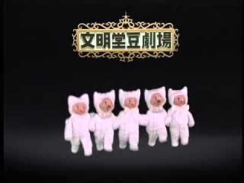 文明堂豆劇場!!! - YouTube
