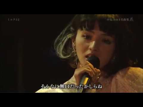「ミルク32」満島ひかり 作詞作曲:中島みゆき 歌縁 東京公演 - YouTube