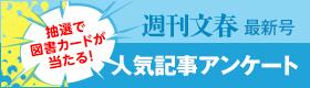 週刊文春WEB 「週刊文春」公式サイト