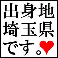 埼玉県出身の芸能人・有名人 埼玉出身の女性 - NAVER まとめ