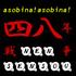 Twitterで「松井珠理奈vs○○」動画がめちゃくちゃ流行ってるw  : AKB48まとめ 48年戦争