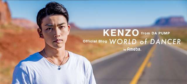 EXILE vs DA PUMPについて | KENZO DA PUMP オフィシャルブログ「WORLD OF DANCER」Powered by Ameba