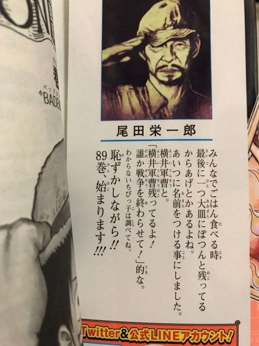 "Ei Eiichiro Oda, ""ONE PIECE"" Cover cover covering Mr. Shoichi Yokoi as a story ""Injured the deceased and stupid"" ""Absolutely not even a joke"""