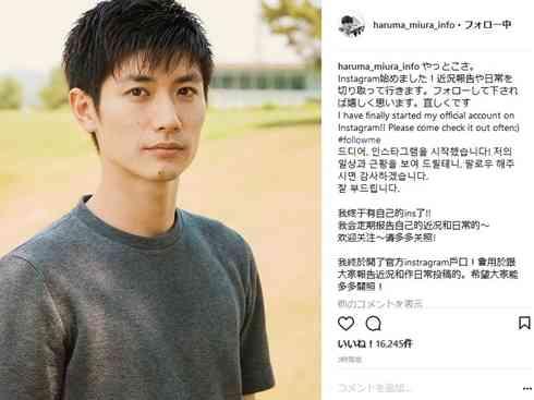 三浦春馬がInstagram開設、爽やかな初投稿に「待ってました!」の声 友人の三浦翔平や城田優をフォロー