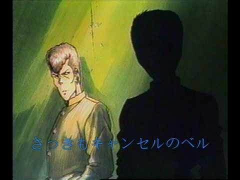 「幽★遊★白書」YUYUHAKUSHO ED1ホームワークが終わらない 馬渡松子 - YouTube