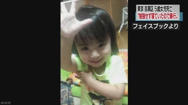 「勉強せず寝ていたので暴行」5歳女児死亡事件 父親が供述 | NHKニュース