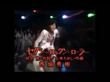 セクシーロックンローラー / 西城秀樹 - ニコニコ動画