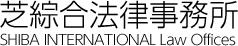 芝綜合法律事務所 公式サイト SHIBA INTERNATIONAL Law Offices