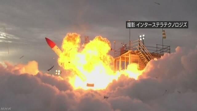 民間企業のロケット 打ち上げ直後に落下し炎上 | NHKニュース