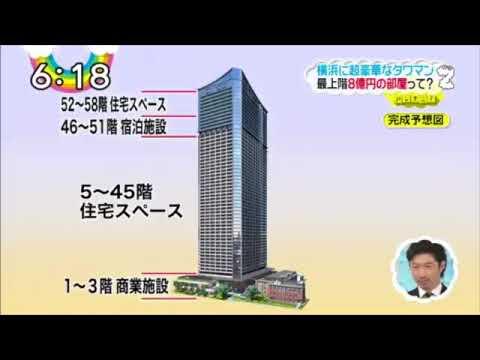 誰が住むの?みなとみらいに8億円のマンション! - YouTube