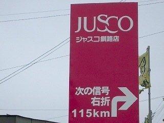 北海道あるあるを語ろう!