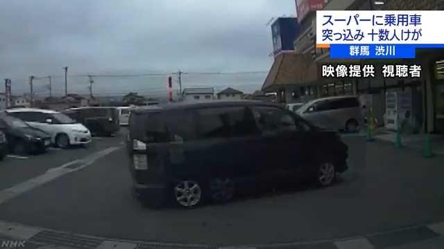 スーパーに車 1人重体9人重傷|NHK 首都圏のニュース