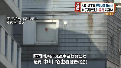 女子高校生に淫行容疑 札幌市営地下鉄駅員の26歳男を逮捕 居酒屋で知り合いホテルに誘う(HBCニュース) - Yahoo!ニュース