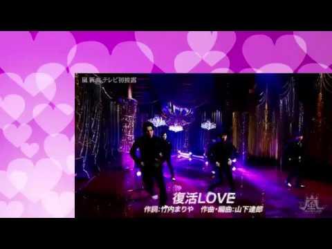 嵐 復活LOVE - YouTube