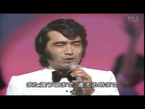 尾崎紀世彦 全開「また逢う日まで」1977 - YouTube