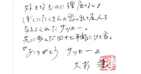 「ぼくはサッカーが好きだ」大杉漣さんの直筆メッセージを息子さんが発見し公開 / サッカー愛と温かな人柄が伝わってきました | Pouch[ポーチ]