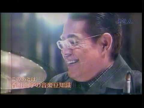 """加藤茶 ドラム演奏 """"Sing, Sing, Sing"""" - YouTube"""