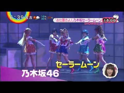 【ZIP!】乃木坂46がセーラムーンになりました! 2018年6月8日 - YouTube