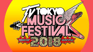 【実況・感想】テレ東音楽祭2018!思わず歌いたくなるヒットソング100連発!5時間生放送