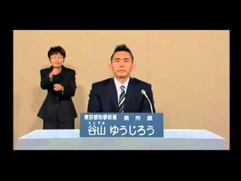 30万回再生後NHKに削除された東京都知事候補 谷山雄二朗 政権放送 - YouTube