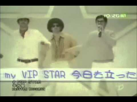 I wanna be a ☆VIP STAR☆ - YouTube