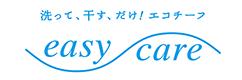 easy care「ハンカチーフは憶えています」| ブルーミング中西株式会社