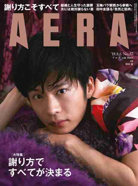 俳優・田中圭さんが週刊誌「AERA」に登場!  |AERA dot. (アエラドット)