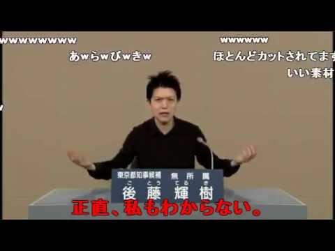 【下ネタ注意】2016都知事選 後藤輝樹 政見放送 NHK版【コメ付き】 - YouTube