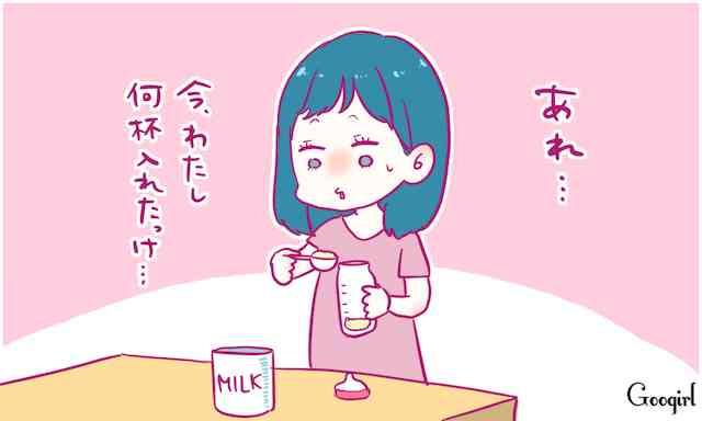 あれ、ミルクの粉何杯いれたっけ? 育児中の失敗あるある