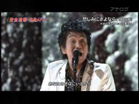 安全地帯 / じれったい~悲しみにさよなら 歌謡祭10 玉置浩二 - YouTube
