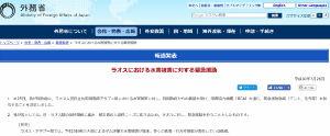 【速報】日本政府、ラオス政府の要請受け緊急援助 | 保守速報