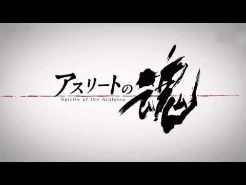 アスリートの魂 - YouTube