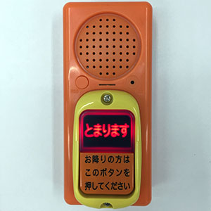 路線バスの降車ボタンを率先して押したい? 答えは圧倒的に…