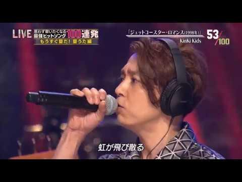 KinKi Kids - 「Aisareru yori Aishitai」 + 「Jetcoaster Romance」【TV TOKYO MUSIC FESTIVAL 2018】 - YouTube