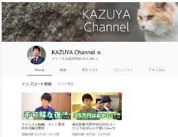 【朗報】KAZUYA チャンネル復活!   保守速報