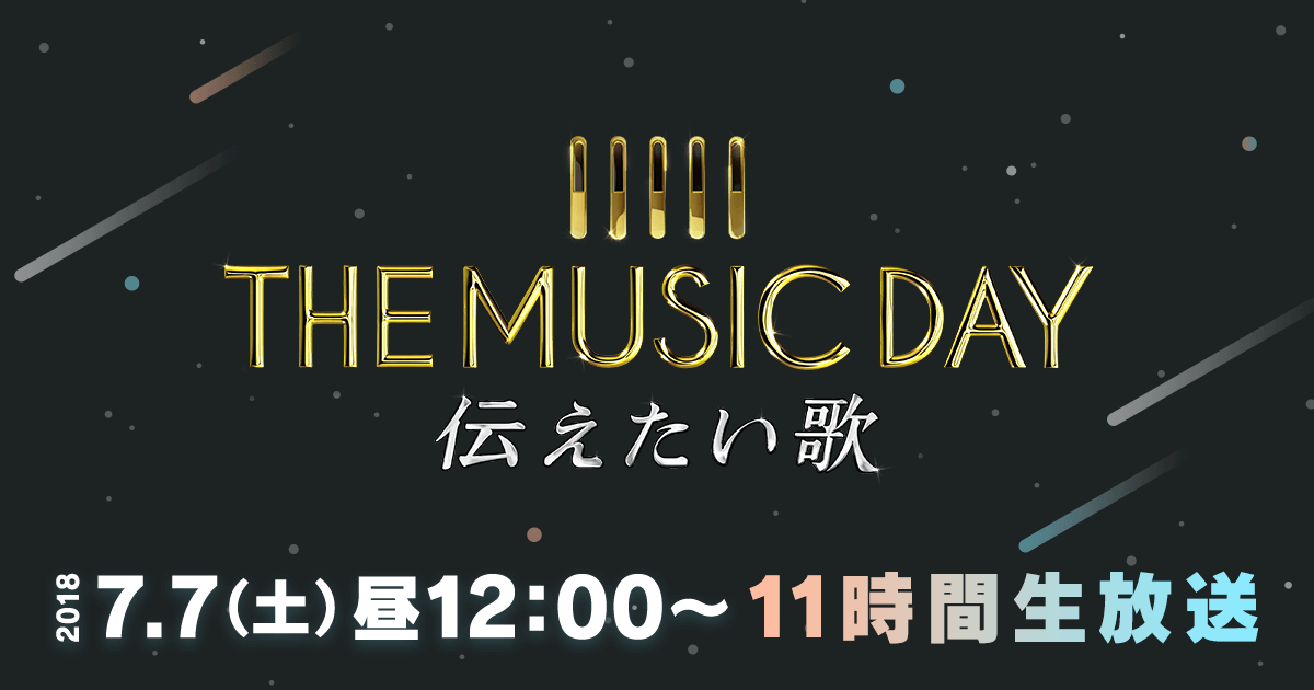 THE MUSIC DAY 伝えたい歌|日本テレビ
