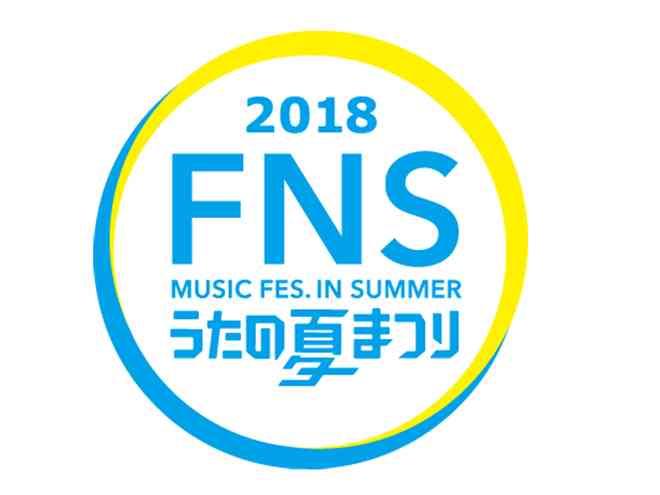 『FNSうたの夏まつり』第4弾で浜崎あゆみ、NEWS、石橋陽彩ら19組