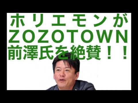 堀江貴文:ホリエモンがZOZOTOWN前澤氏を絶賛!!そりゃ紗栄子も寄ってくるわ笑 - YouTube