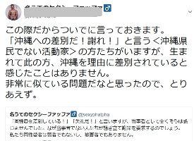 【杉田発言】ゲイ当事者(しかも沖縄県民)の意見がド正論でワロタw   もえるあじあ(・∀・)