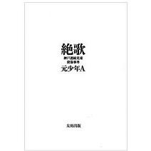 『絶歌』と版元の太田出版は、ただの外道である いまだに悲劇の主人公ぶる幼稚な酒鬼薔薇 | ビジネスジャーナル