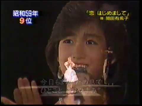 岡田有希子 恋、はじめまして(1984) Yukiko Okada - YouTube