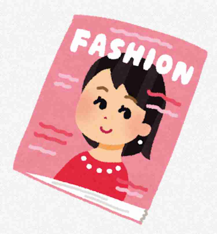 主婦のファッション代