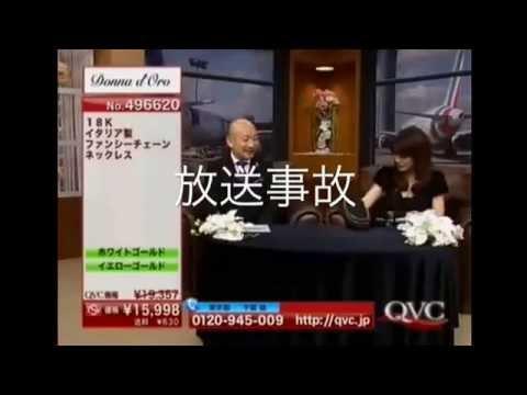 【衝撃】QVCまさかの放送事故モンスターペアレンツの実態 - YouTube