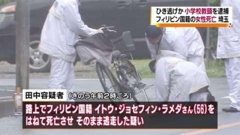埼玉の女性死亡ひき逃げ容疑、小学校教頭を逮捕