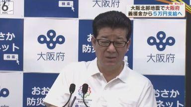 義援金5万円を支給へ(ABCテレビ) - Yahoo!ニュース