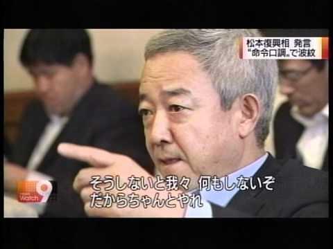 11年07月04日旧復興省大臣の暴言 - YouTube