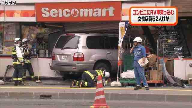 コンビニにRV車突っ込み2人ケガ 札幌