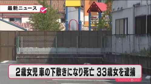 2歳の女の子が車の下敷きになり死亡 33歳女を逮捕 自分の子どもを保育園に送った帰り