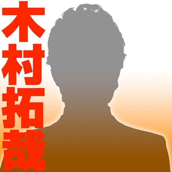 木村拓哉、元日の動向 本木雅弘らと一家でアパレル社長の元へ - ライブドアニュース