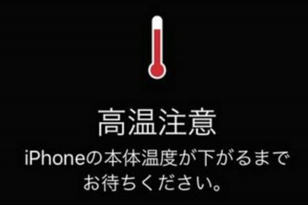 猛暑日続きスマホ火傷が続出 通常のやけどより厄介な低温やけどに警戒を